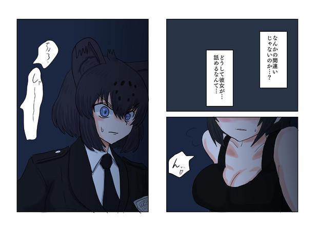 みっしつ(その10)
