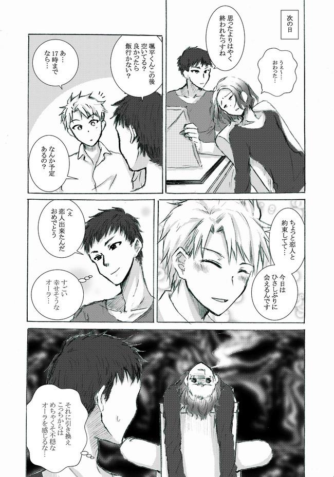 ゲイ 漫画 恋人