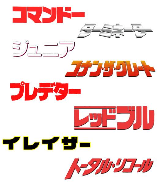 シュワちゃん映画ロゴ