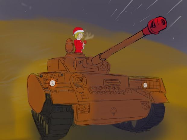 クリスマ戦車
