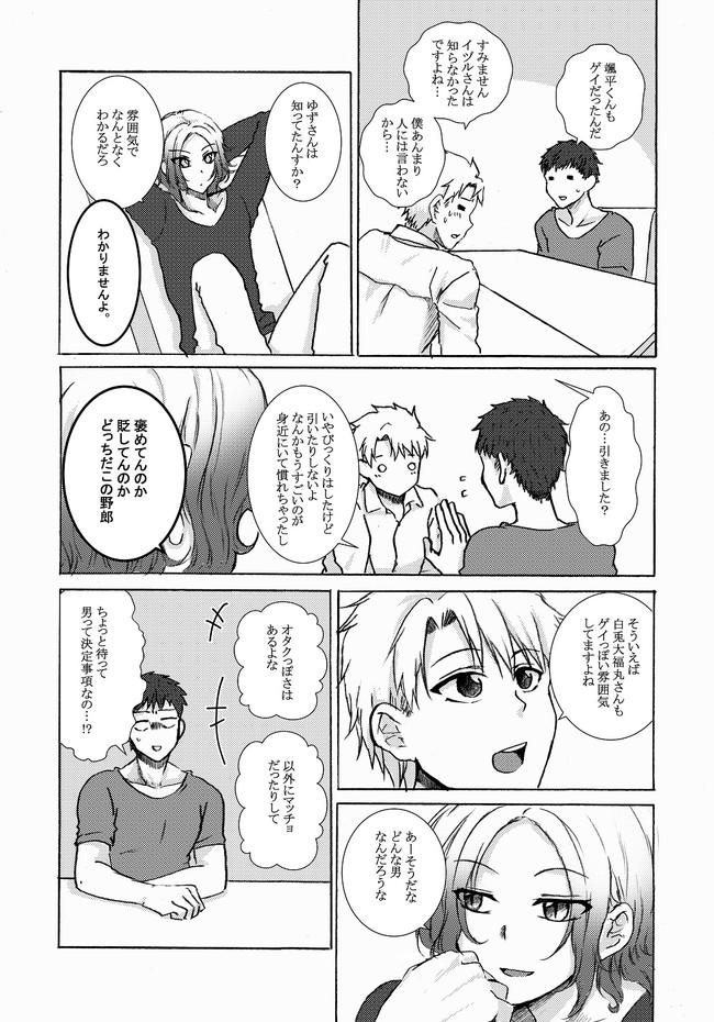 ゲイ 漫画 妖怪 オリジナル