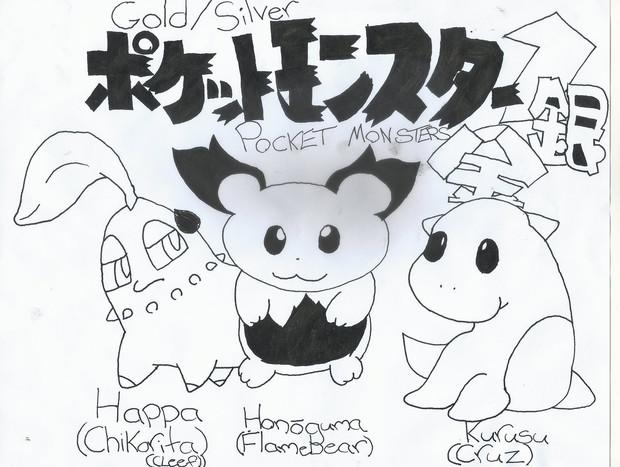 ポケット モンスター 2: ゴールド × シルバー!
