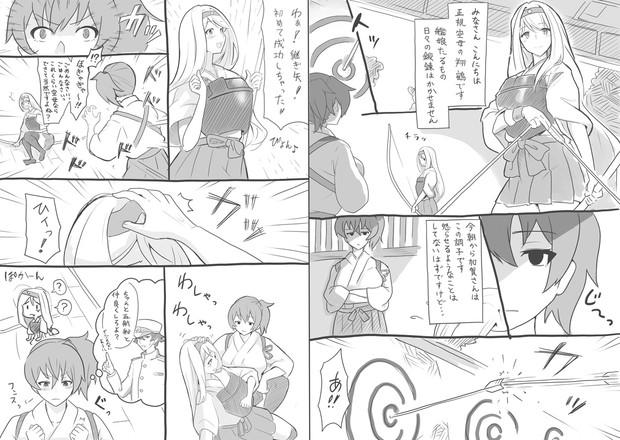 翔鶴と加賀さん