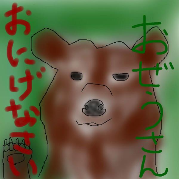 どうぶつ図鑑~ヒグマ~