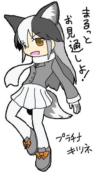 【オリフレ】プラチナキツネ