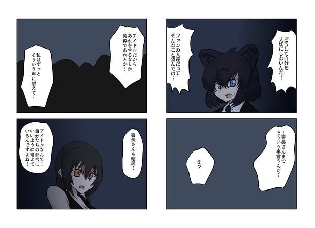 みっしつ(その13)