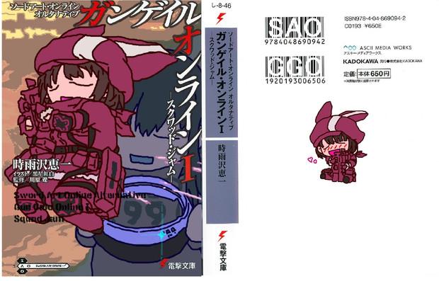 でふぉ版☆ SAO-GGOすくわっどじゃむ第1巻 ※AzPainter2マウス画