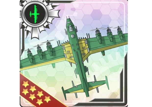 陸上巨大爆撃機