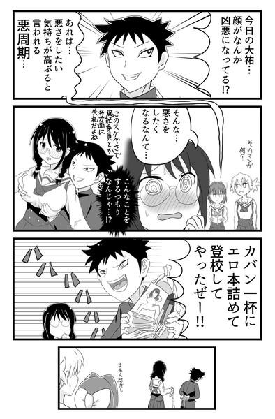 ふし研4コマ
