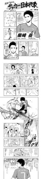 初心者にも漫画でわかるサッカー日本代表。柴崎岳編。
