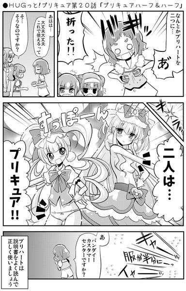 ●HUGっと!プリキュア第20話 「プリキュアハーフ&ハーフ」