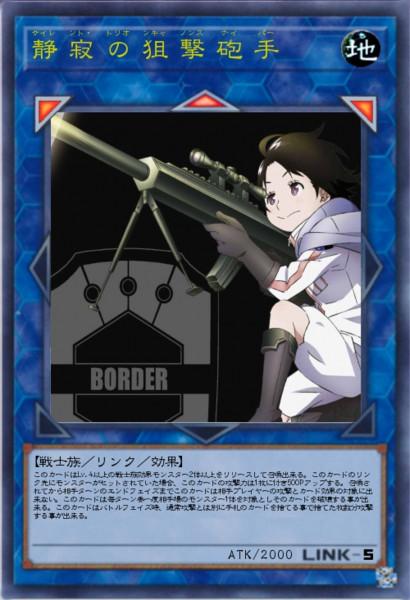 ご乱心カード(64)