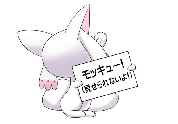 小さいキュゥべえ「モッキュー!(見せられないよ!)」