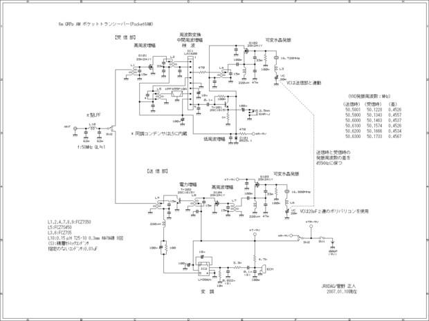 6m QRPp AM ポケットトランシーバー(Pocket6AM) 回路図
