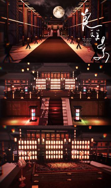 【MMDステージ配布】良辰美景【中華風】