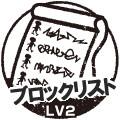 ブロックリスト登録Lv2