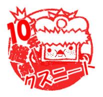 継続クズニートLV10