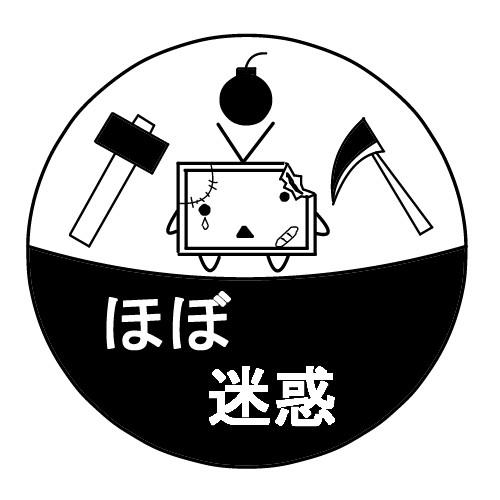 ほぼ迷惑 / もっと さんのイラスト - ニコニコ静画 (イラスト)