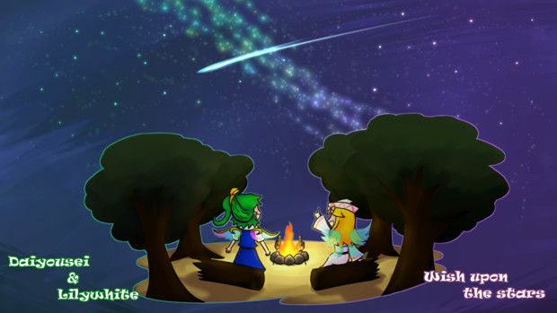 妖精の星空