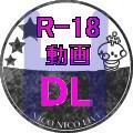 【新スタンプ】R-18動画DL LV.1