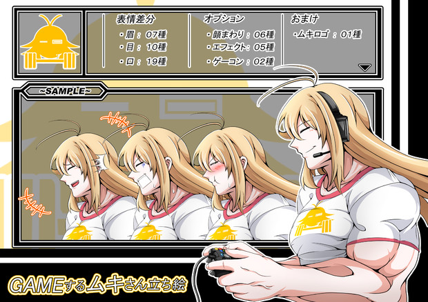 GAMEするムキさん+ムキロゴ