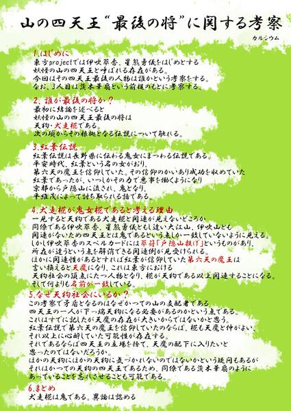"""山の四天王""""最後の将""""に関する考察"""