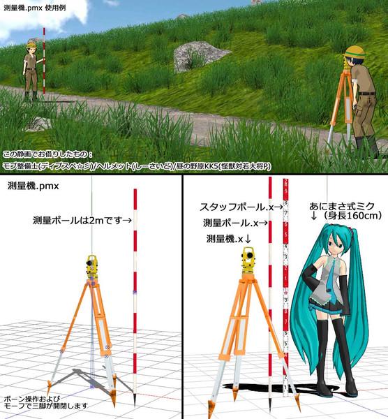 MMD配布:測量機