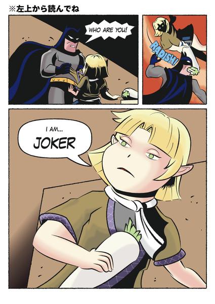 ジョーカー:アニメイテッド