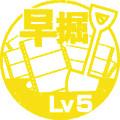 早期動画発掘Lv5