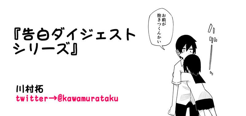 告白ダイジェスト(川村短編)