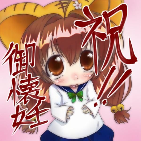 【祝】沢城みゆきさん御懐妊!