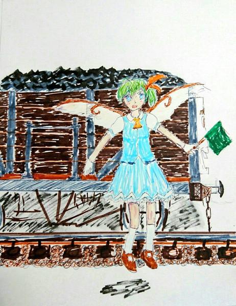 幻想入りしたいたずら貨車と大妖精