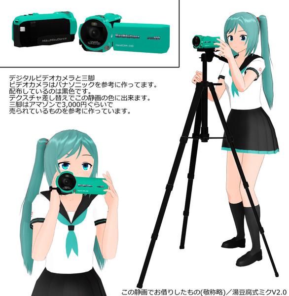 MMD配布:デジタルビデオカメラと三脚
