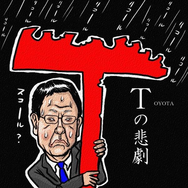 今年1年を振り返る、トヨタの悲劇