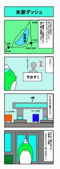 がんばれゆゆ河童 3
