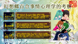 【第10回東方ニコ童祭】 幻想郷 百合事情 心理学的考察 【上海考察会2018】