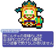 【ドット】ケツァル・コアトル