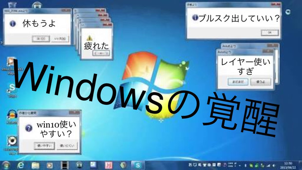 windowsの覚醒