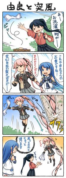 由良と突風