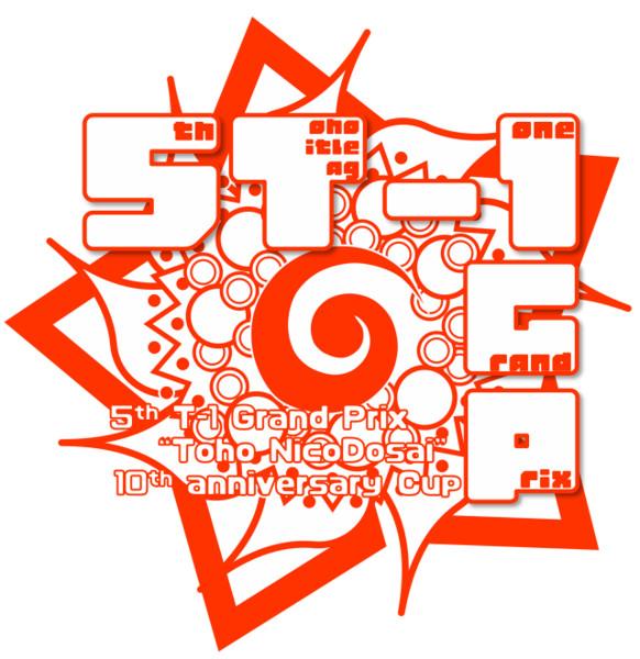 【第10回東方ニコ童祭】非公式ロゴ【第5回T-1グランプリ】