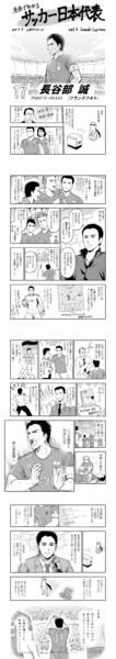 初心者にも漫画でわかるサッカー日本代表。長谷部誠編。
