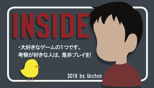 好きなゲーム「INSIDE」