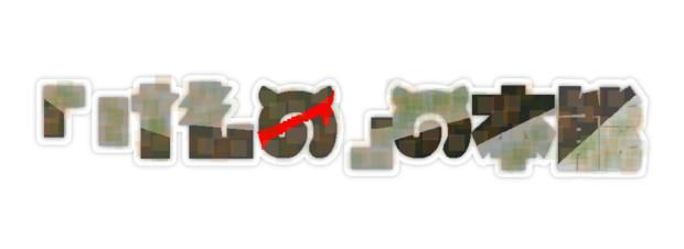 「けもの」の本能~ロゴ~