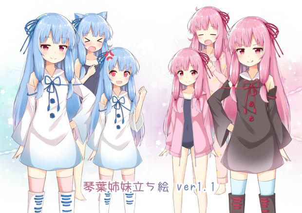 【素材】琴葉姉妹立ち絵【ver1.1】