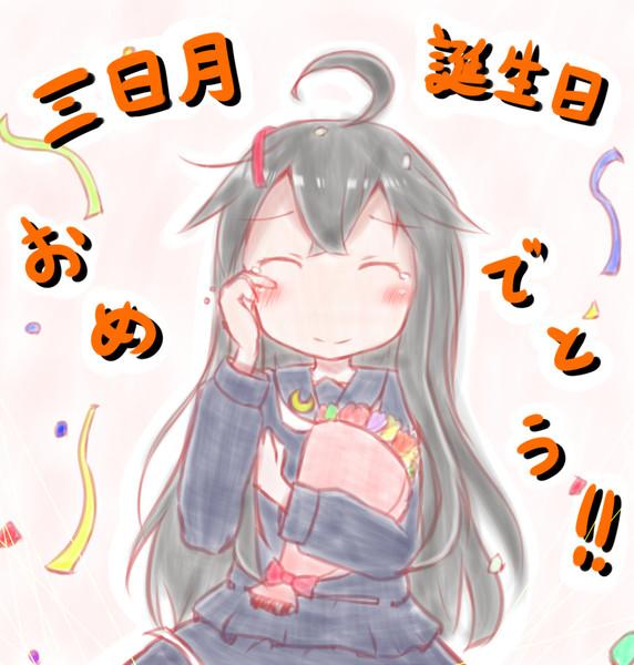 三日月誕生日おめでとう!!!!!あああああああああああまにあったぁぁぁぁぁあああああああああああ