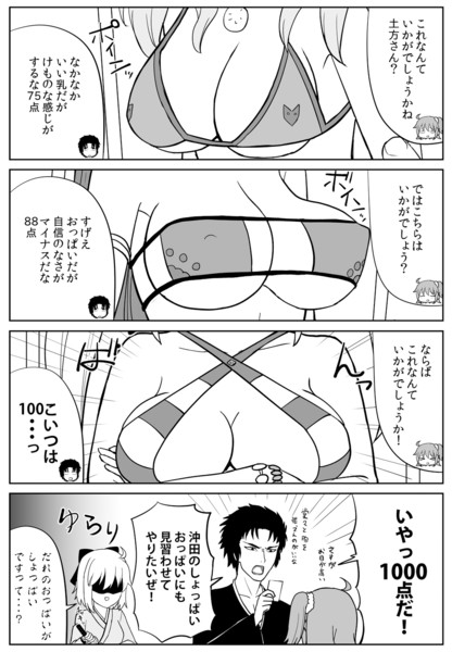 土方さんのおっぱい検定