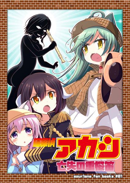 猫探偵アカシ-亡失の重桜笛-
