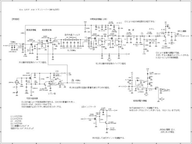 6m QRP AM トランシーバー(AM-6s2005)回路図(受信部)