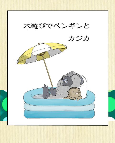 水遊びとペンギンとカジカ