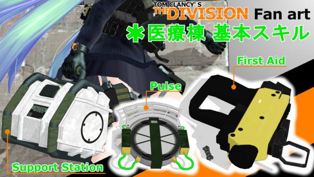 DIVISION医療棟基本スキル【MMDモデル配布】